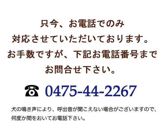 お電話にてお問合せください。